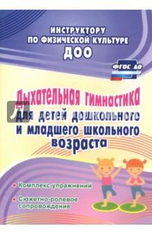 Дыхательная гимнастика для детей дошкольного и школьного возраста