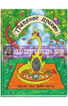 Купить Травяной дракон, Речь, Современные сказки зарубежных писателей