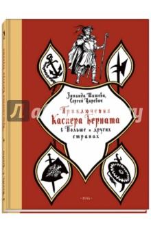 Купить Приключения Каспера Берната в Польше и других странах, Речь, Приключения. Детективы