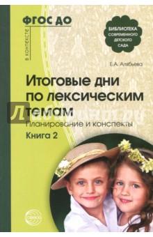 Итоговые дни по лексическим темам: Планирование и конспекты. Книга 2. ФГОС ДО