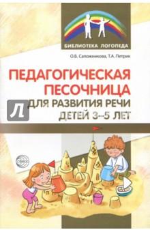 Педагогическая песочница для развития речи детей 3-5 лет педагогическая песочница для развития речи детей 3 5 лет
