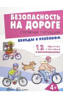 Безопасность на дороге. Сложные ситуации. Беседы с ребенком. 12 карточек с текстами и рекомендациями