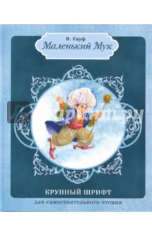 Маленький Мук азбукварик книга маленький мук самые любимые сказки
