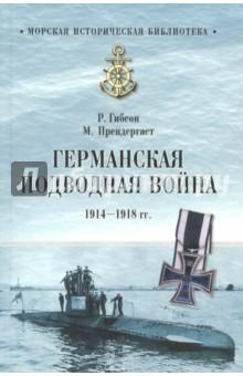 Германская подводная война 1914-1918 гг. великая война 1914 1918 альманах российской ассоциации историков первой мировой войны выпуск 3