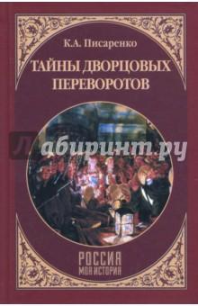 Тайны дворцовых переворотов грот я карамзин н ключевский в и др великая история екатерины ii