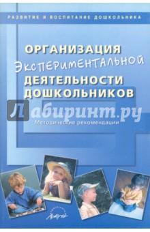 Организация экспериментальной деятельности дошкольников. Методические рекомендации коробкина т ред мюнхен 3 е издание исправленное и дополненное