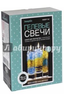 Набор для творчества Josephin. Гелевые свечи. Набор №1 (274030) набор для творчества creative creative набор для творчества гелевые свечи