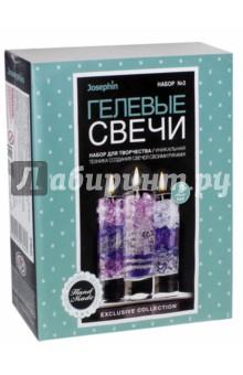 Гелевые свечи Josephin. Набор для творчества №3 набор для творчества creative creative набор для творчества дизайнерские свечи стаканчики