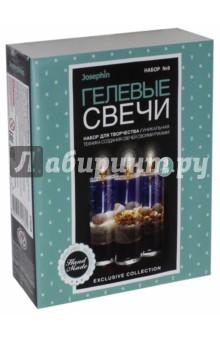 Гелевые свечи Josephin. Набор для творчества №9 (с ракушками) набор для творчества creative creative набор для творчества дизайнерские свечи стаканчики