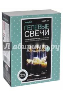 Гелевые свечи Josephin. Набор для творчества №11 (с ракушками) набор для детского творчества набор веселая кондитерская 1 кг