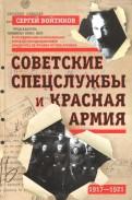 Советские спецслужбы и Красная Армия. 1917-1921 гг.