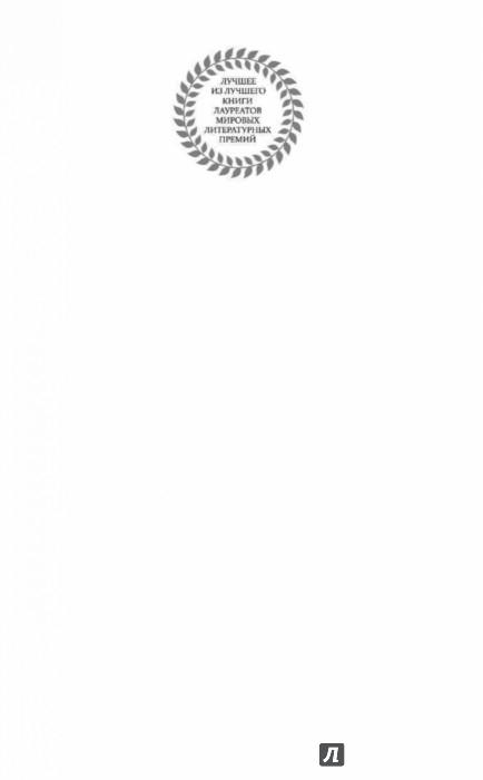 Иллюстрация 1 из 32 для Погребенный великан - Кадзуо Исигуро   Лабиринт - книги. Источник: Лабиринт