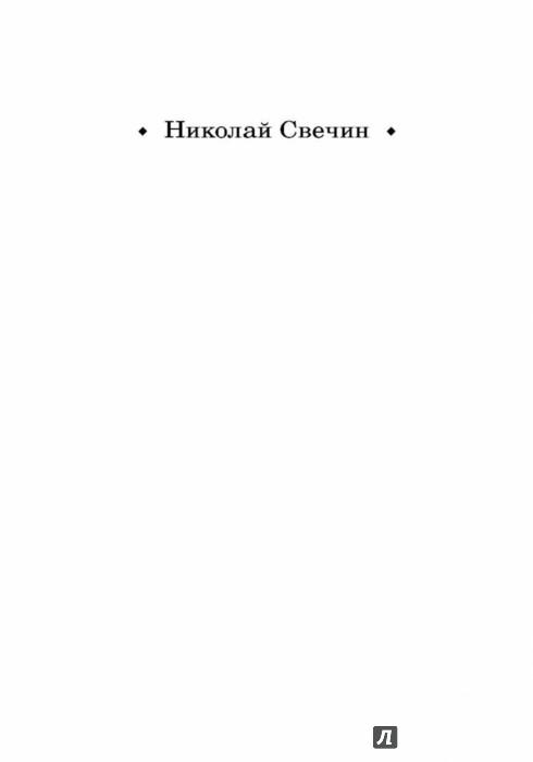 Иллюстрация 1 из 37 для Банда Кольки-куна - Николай Свечин   Лабиринт - книги. Источник: Лабиринт
