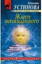 Ждите неожиданного (мяг) /РБ, Устинова Татьяна Витальевна