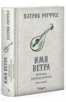 Имя ветра патрик ротфусс купить книгу, скачать, читать онлайн.