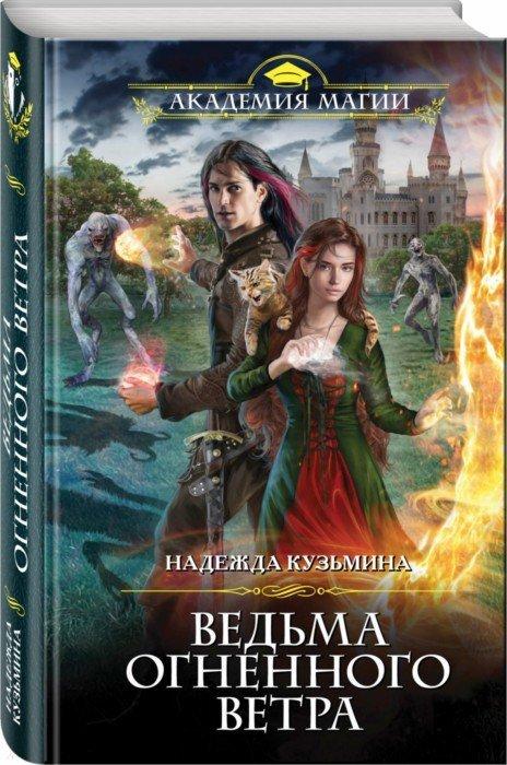 Иллюстрация 1 из 24 для Ведьма огненного ветра - Надежда Кузьмина | Лабиринт - книги. Источник: Лабиринт