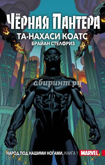 Чёрная Пантера: Народ под нашими ногами. Кн.1 (тв), Та-Нахаси Коатс