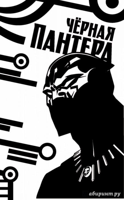 Иллюстрация 1 из 15 для Чёрная Пантера. Народ под нашими ногами. Книга 1 - Та-Нахаси Коатс   Лабиринт - книги. Источник: Лабиринт