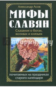 Мифы славян. Сказания о богах, волхвах и князьях мифы древних славян для где