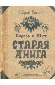 Король и Шут. Старая книга