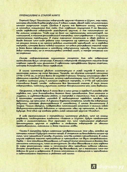 Иллюстрация 1 из 43 для Король и Шут. Старая книга - Андрей Князев | Лабиринт - книги. Источник: Лабиринт