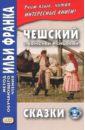 Чешский с Боженой Немцовой. Сказки. 2-е изд., испр., Немцова Божена