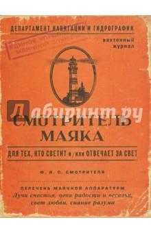 Блокнот Смотритель маяка (50 листов, А6, нелинованный) (BK13) блокнот запорожцы а6 нелинованный