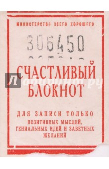 Блокнот Счастливый блокнот (50 листов, А6, нелинованный) (ZK40) блокнот запорожцы а6 нелинованный