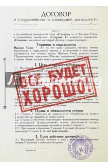 """Ежедневник недатированный """"Договор. Всё будет хорошо"""" (80 листов) (ZK31)"""