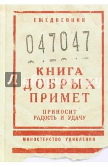 Ежедневник недатированный Книга добрых примет (80 листов) (ZK37) желай делай ежедневник