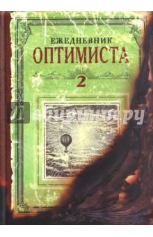 Ежедневник оптимиста. Том 2 (104 листа) (ZK30) диляра тасбулатова у кого в россии больше