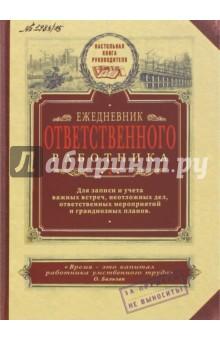 Ежедневник ответственного работника (недатированный, 104 листа) (ZK11) искусственно состаренная мебель купить в украине
