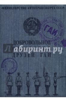Обложка для автодокументов Общество друзей ГАИ (OA09) без прописки справку в гаи