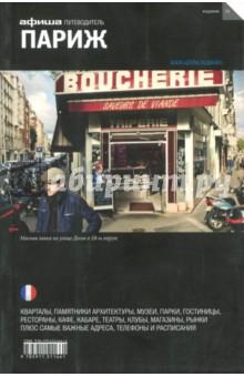 Париж атаманенко и шпионское ревю