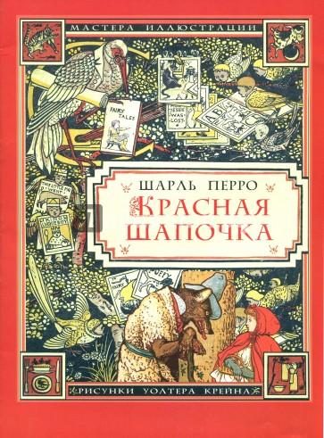 Красная Шапочка (иллюстрации Уолтера Крейна), Перро Шарль