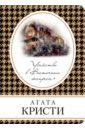 Убийство в «Восточном экспрессе» /Книга в сумочку, Кристи Агата