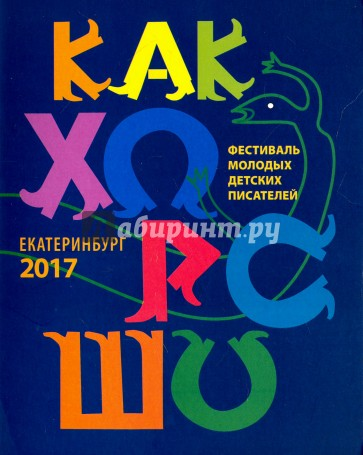 Как хорошо…  №8 Стихи, сказки, рассказы, повест, Яснов Михаил Давидович
