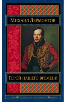 Герой нашего времени любовные драмы русских поэтов