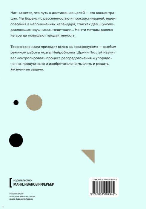 Иллюстрация 1 из 25 для Варгань, кропай, марай и пробуй. Открой силу расслабленного мозга - Шрини Пиллэй | Лабиринт - книги. Источник: Лабиринт