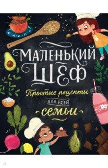 Книга Маленький шеф. Простые рецепты для всей семьи