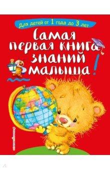Самая первая книга знаний малыша: от 1 года до 3 лет буланова с мазаник т самая первая книга знаний малыша для детей от 1 года до 3 лет