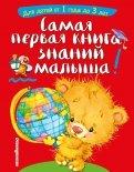 Самая первая книга знаний малыша: от 1 года до 3 лет