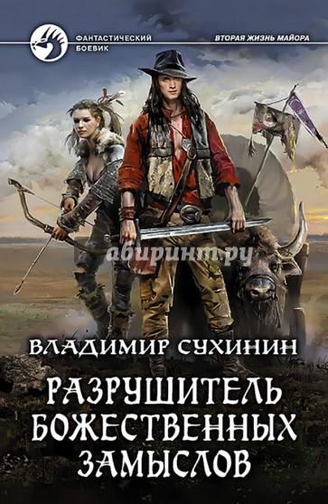 Разрушитель божественных замыслов, Сухинин Владимир