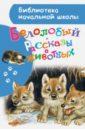 Обложка Белолобый. Рассказы о животных