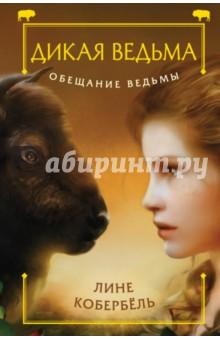 Обещание ведьмы книги эксмо буря ведьмы