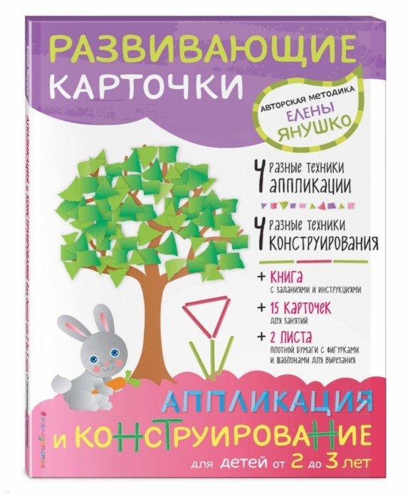 Иллюстрация 1 из 34 для Аппликация и конструирование для детей от 2 до 3 лет (+ развивающие карточки) - Елена Янушко | Лабиринт - книги. Источник: Лабиринт