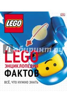 LEGO Энциклопедия фактов эксмо война и мир в футболе коллекционное издание page 8