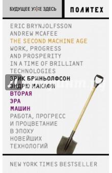 Вторая эра машин. Работа, прогресс и процветание в эпоху новейших технологий