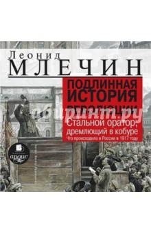 Zakazat.ru: CDmp3 Подлинная история революции. Млечин Леонид Михайлович