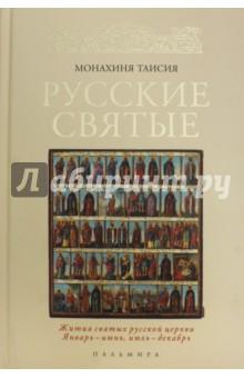 Русские святые